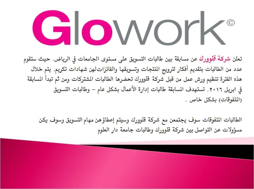 مسابقة طالبات التسويق على مستوى جامعات الرياض