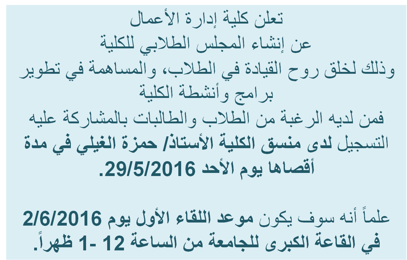 اعلان عن إنشاء المجلس الطلابي للكلية