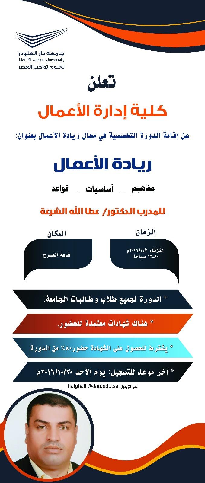 كلية إدارة الأعمال تعلن عن إقامة الدورة التخصصية المجانية في ريادة الأعمال