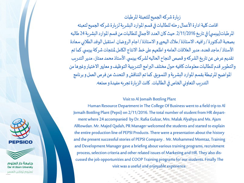Visit to Al Jomaih Bottling Plant