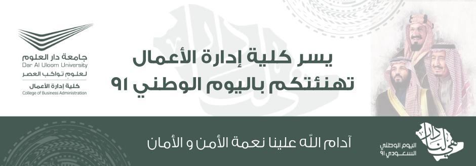 تهنئة كلية إدارة الأعمال باليوم الوطني السعودي 91