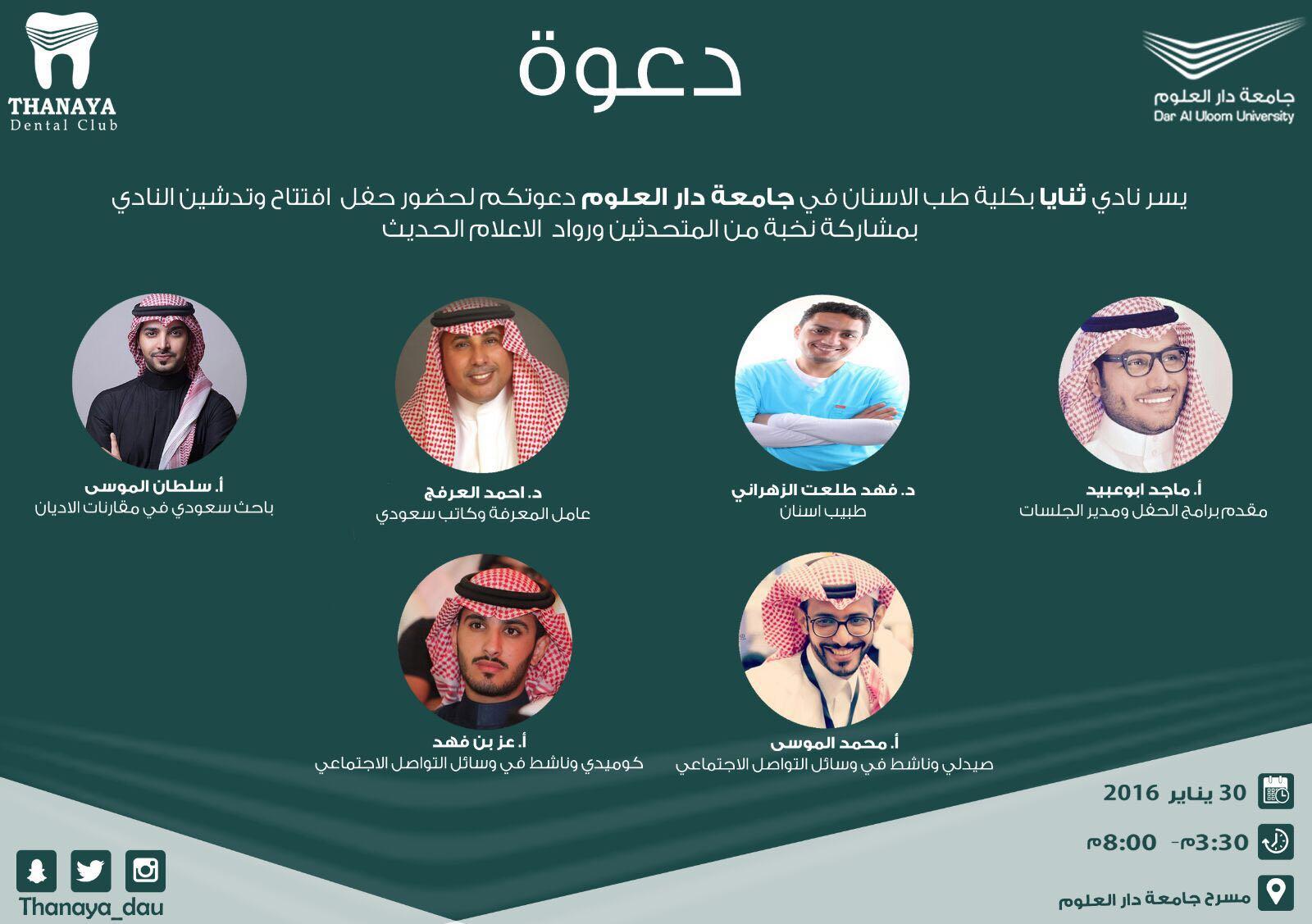 دعوة لحضور حفل افتتاح نادي ثنايا – كلية طب الاسنان
