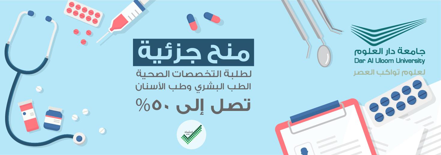 منح جزئية لطلبة التخصصات الصحية
