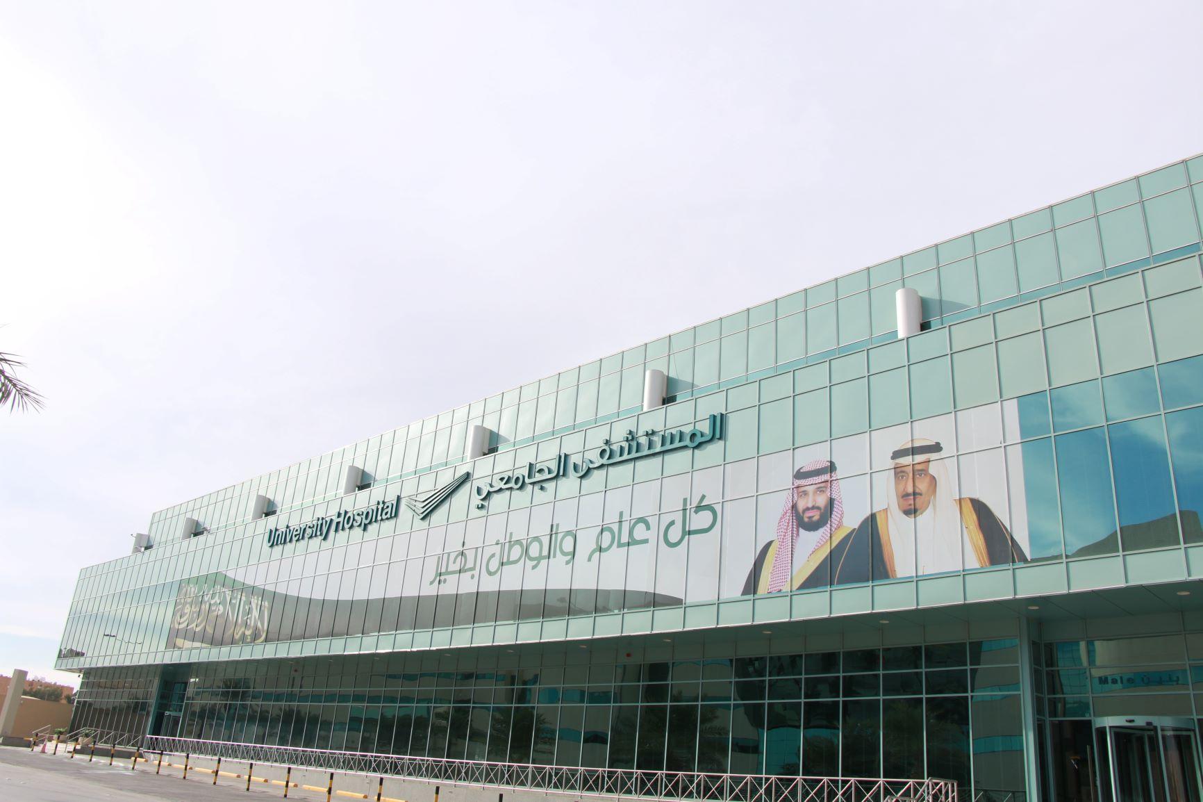 حصول مستشفى دار العلوم الجامعي على الاعتماد المؤسسي