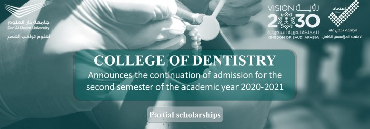 Continued admission to the College of Dentistry