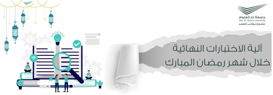 آلية الاختبارات النهائية خلال شهر رمضان المبارك