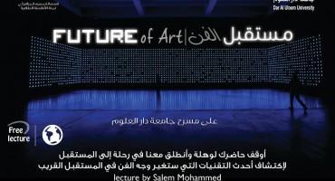 ورشة عمل جديدة عن مستقبل الفن