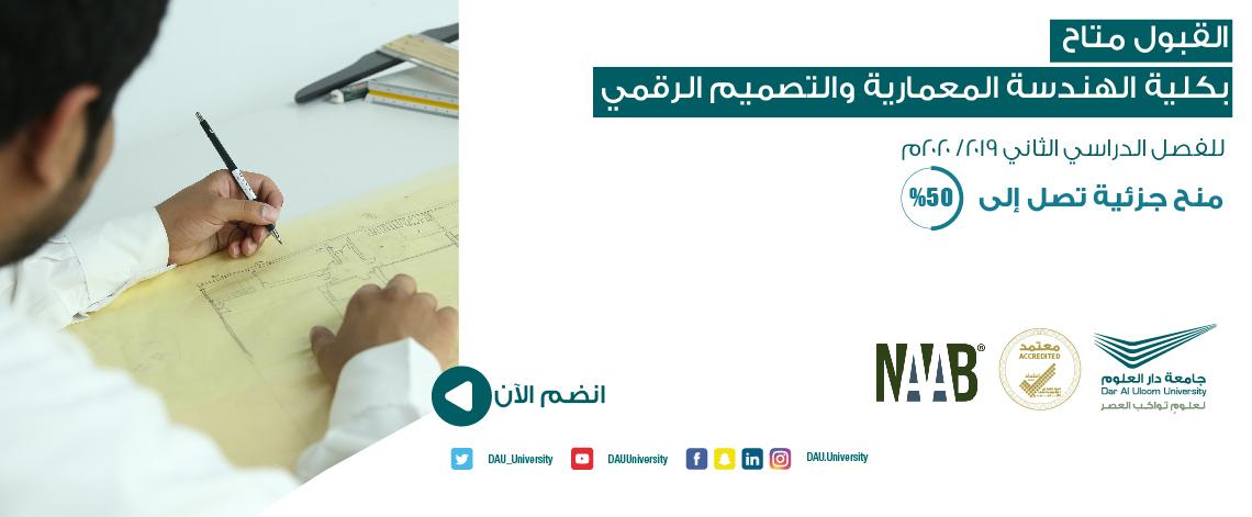 القبول جامعة دار العلوم جامعة دار العلوم