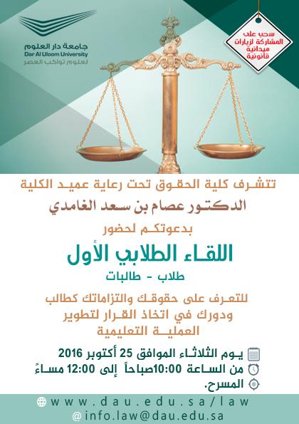 دعوة لحضور اللقاء الطلابي لطلاب وطالبات كلية الحقوق