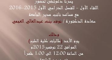 دعوة لحضور لقاء