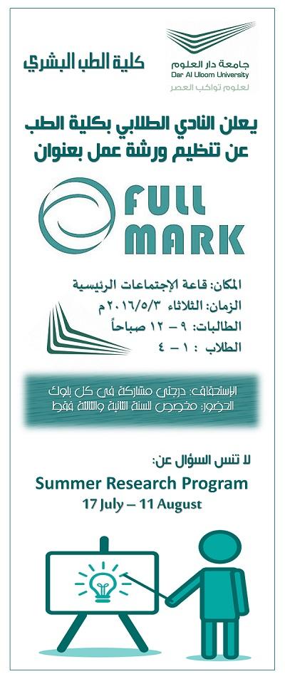 دعوة لحضور ورشة عمل بعنوان (فـُـلّ مارك)