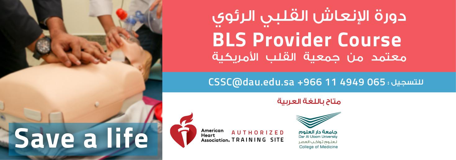 BLS Provider Course
