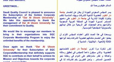 إنضمام جامعة دار العلوم لعضوية المجلس السعودي للجودة
