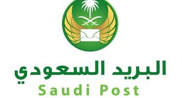 جامعة دار العلوم والبريد السعودي يناقشان مجالات التعاون المشترك