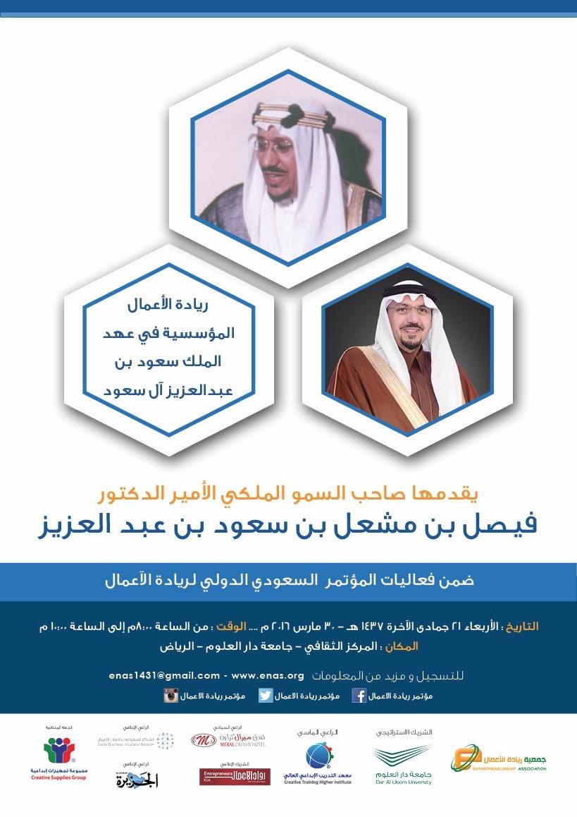 دعوة لحضور المؤتمرالسعودي الدولي لريادة الاعمال