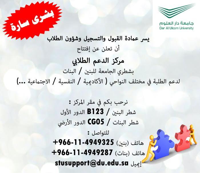 إفتتاح مركز الدعم الطلابي