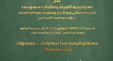 دعوة – لحضور ورشة عمل الهيئة السعودية للمحامين
