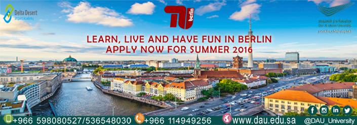 البرنامج الصيفي الدولي