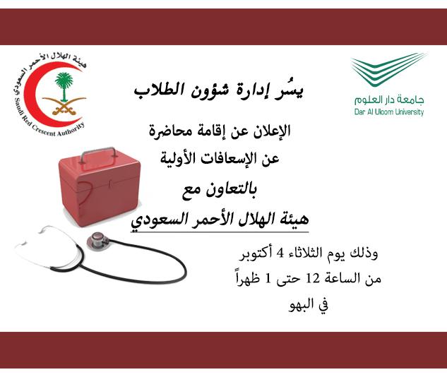 دعوة لحضور محاضرة الإسعافات الأولية