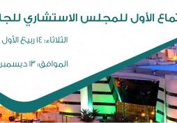 الاجتماع الأول للمجلس الاستشاري للجامعة