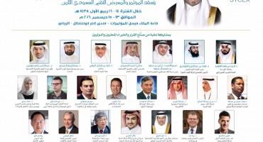 دعوة لحضور المؤتمر والمعرض التقني السعودي الثامن  برعاية معالي وزير التعليم