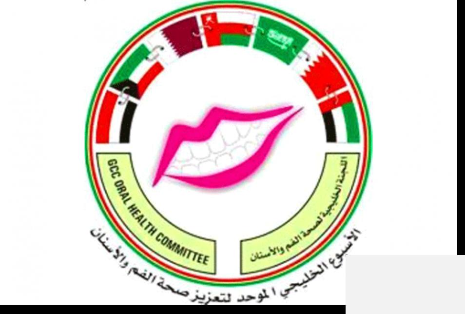 كلية طب الأسنان تشارك في الأسبوع الخليجي لصحة الفم والأسنان