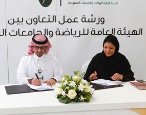 جامعة دار العلوم توقع اتفاقية مع الهيئة العامة للرياضة