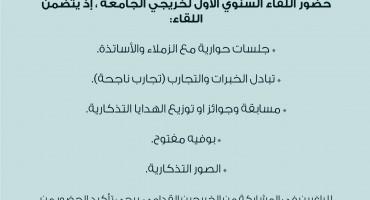 دعوة لحضور اللقاء السنوي الأول لخريجي جامعة دار العلوم