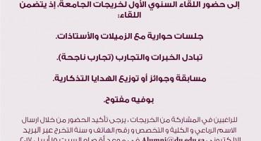 دعوة لحضور اللقاء السنوي الأول لخريجات جامعة دار العلوم