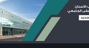 كلية طب الأسنان – المستشفى الجامعي