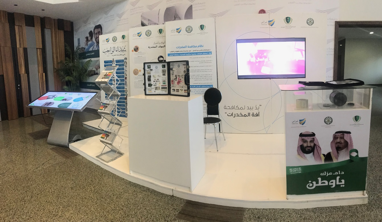 Dar Al Uloom in co-operation with Nibras organises an exhibition on drugs and ways to avoid them