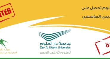 جامعة دار العلوم تحصل على الإعتماد الأكاديمي المؤسسي