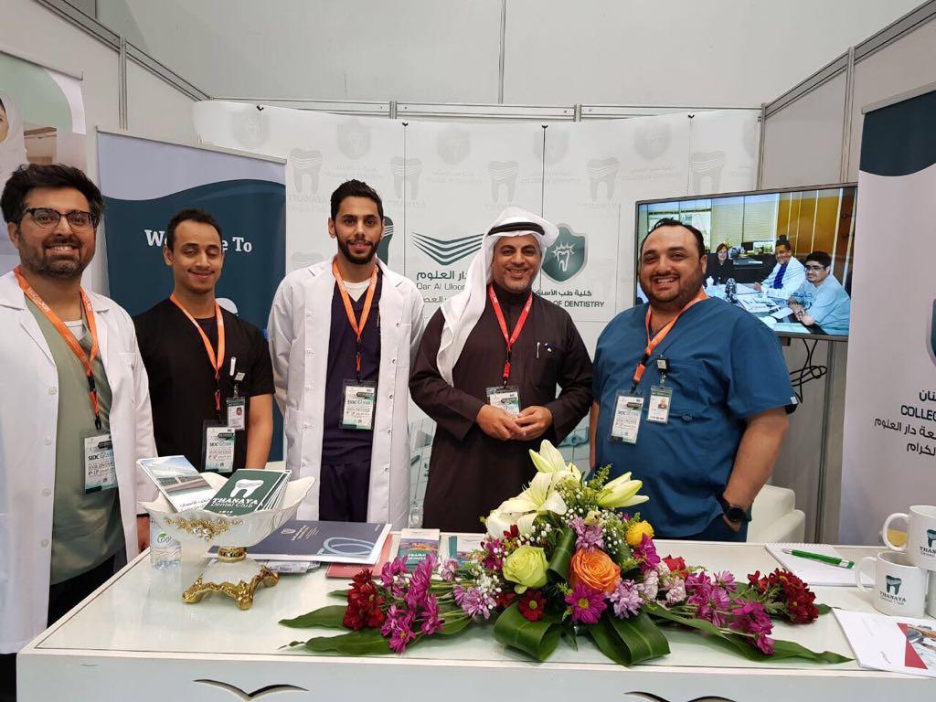 جامعة دار العلوم تشارك في المؤتمر السعودي العالمي لطب الأسنان