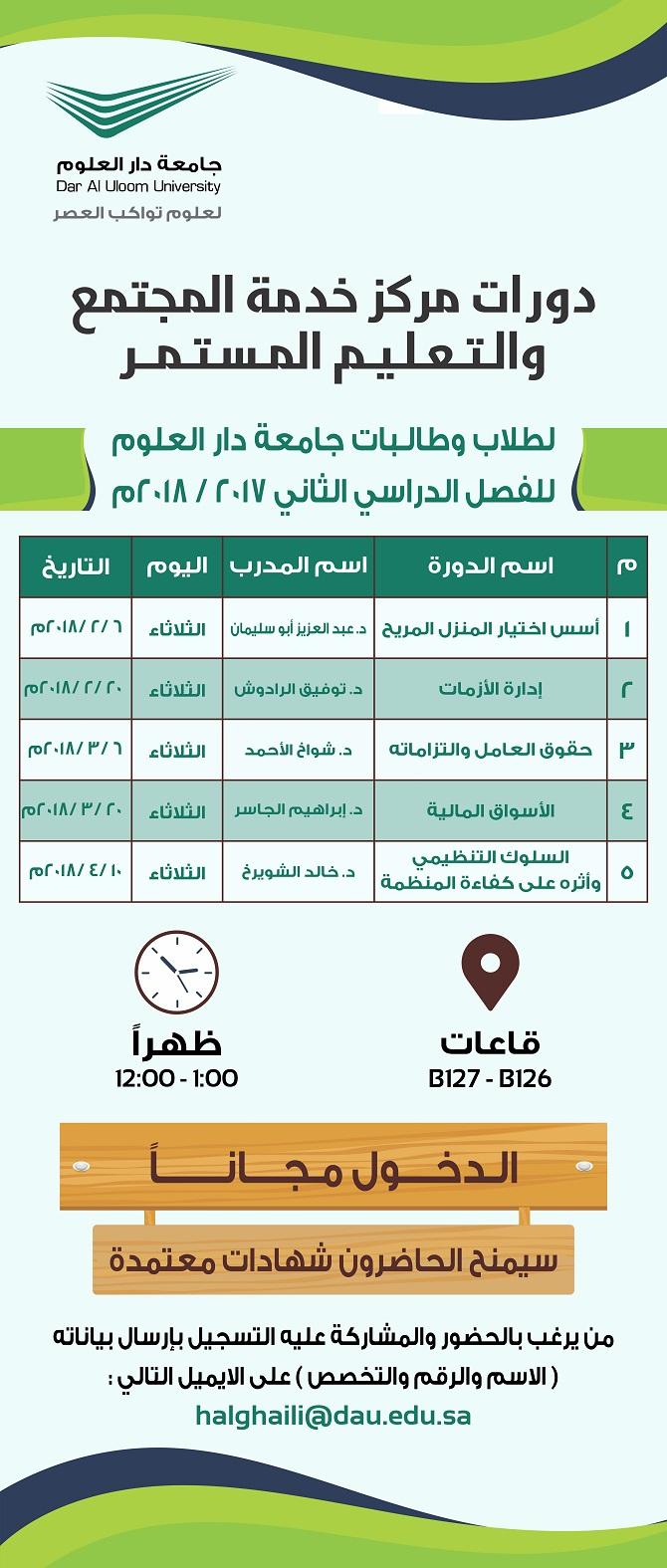 جدول دورات مركز خدمة المجتمع والتعليم المستمر للفصل الدراسي الثاني