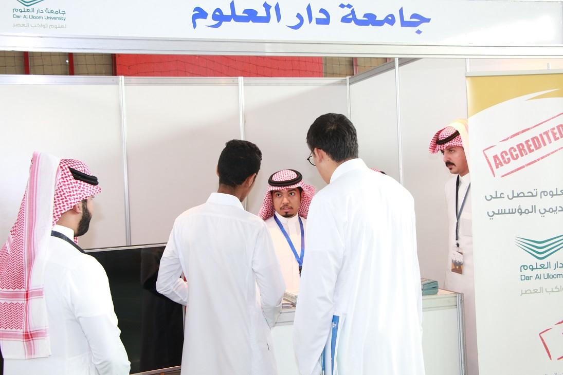 جامعة دار العلوم تلتقي بطلاب وطالبات الثانوي خلال معرضين