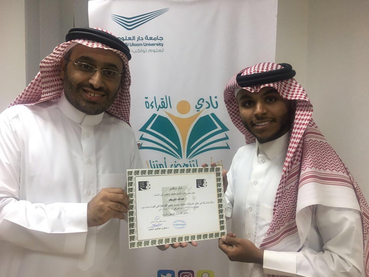 نادي القراءة يشارك في الملتقى الأول للمبادرات الثقافية للشباب