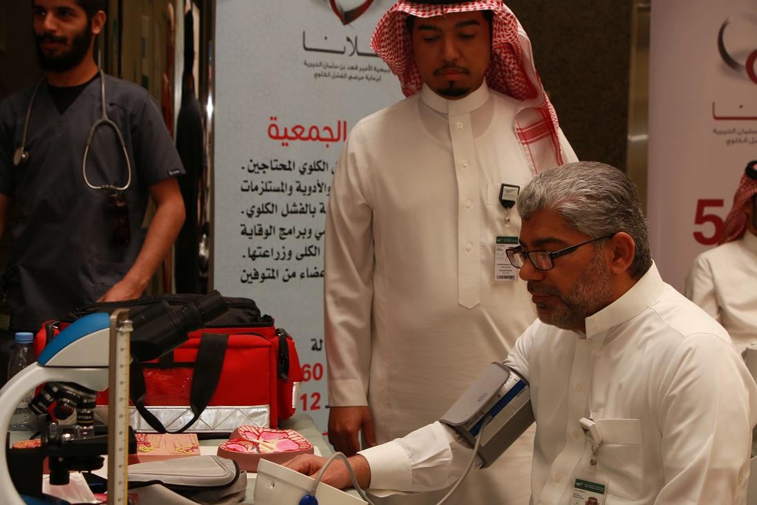 College of Medicine at Dar Al Uloom University Organizes Kidney Disease Awareness Campaign