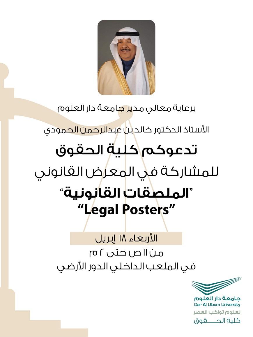 """دعوة للمشاركة في المعرض القانوني """"الملصقات القانونية"""""""