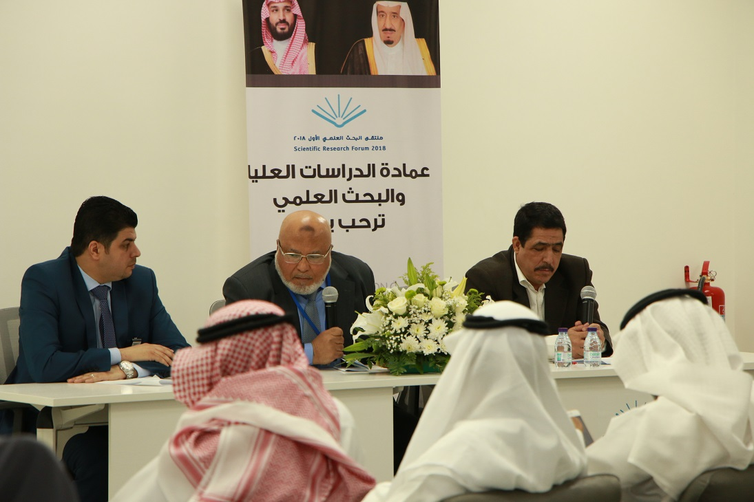 Dar Al Uloom University Holds First Scientific Research Forum