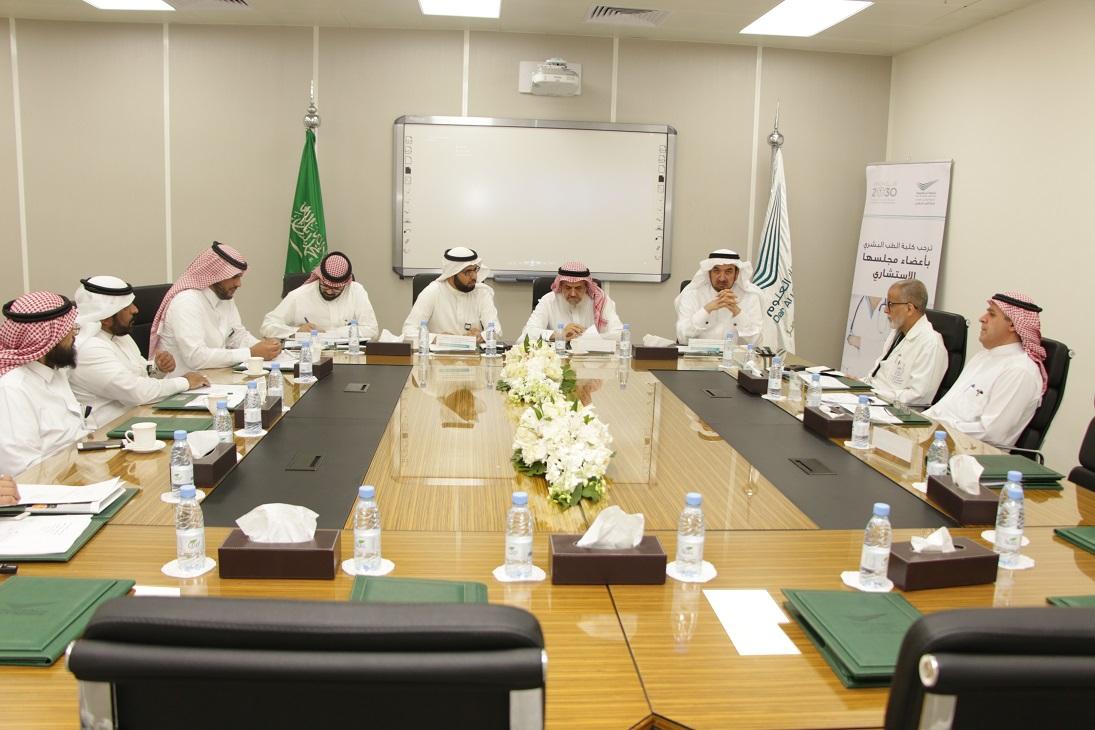 المجلس الاستشاري لكلية الطب يعقد اجتماعه الأول