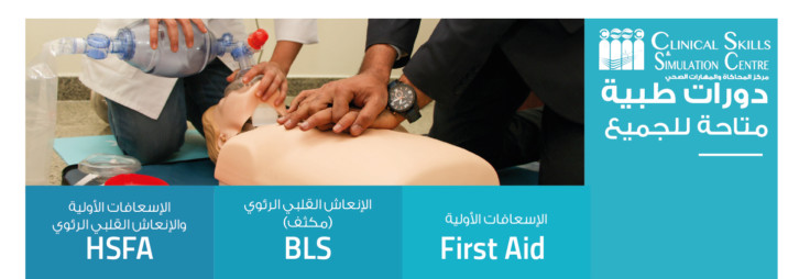 Life Support Courses Open for All