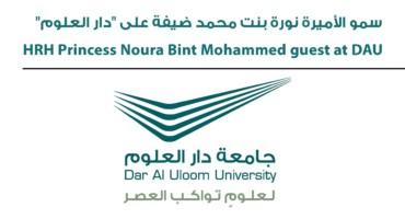 """سمو الأميرة نورة بنت محمد ضيفة على """"دار العلوم"""""""