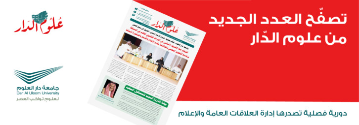 Uloom Al Dar Newspaper