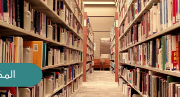 تفعيل برنامج أصدقاء المكتبة