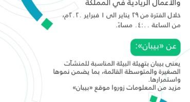 """شاركونا جناح الجامعة بملتقى بيبان """"واجهة الرياض"""""""