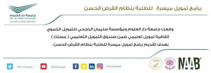 اتفاقية التعمويل للنشر بموقع الجامعة