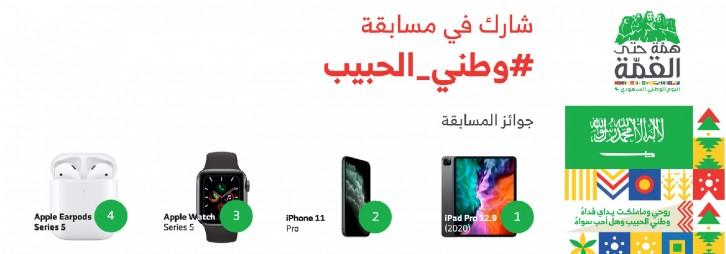 مسابقة وطني الحبيب – السعودية