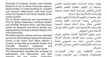 توقيع اتفاقية تفاهم مع مركز الملك فيصل للبحوث والدراسات الإسلامية