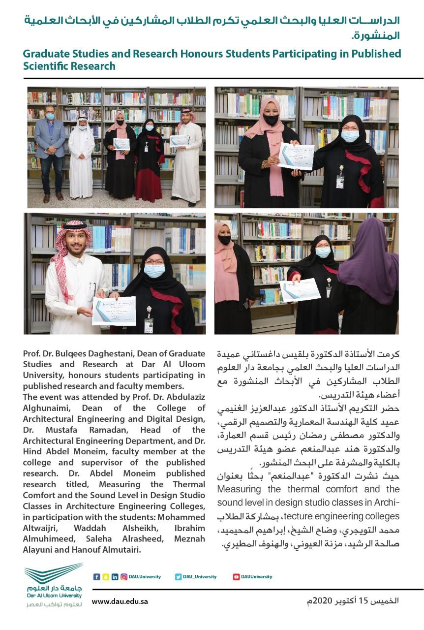 الدراسات العليا والبحث العلمي تكرم الطلاب المشاركين في الأبحاث العلمية المنشورة.