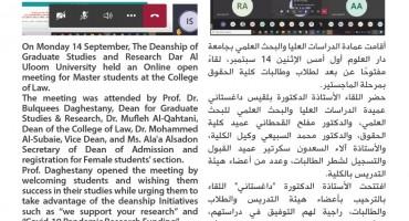 عمادة الدراسات العليا و البحث العلمي تقيم لقاء مفتوح لطلاب و طالبات الماجستير بكلية الحقوق